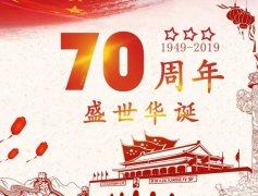 歌颂祖国70周年的诗歌_庆祝祖国70华诞诗