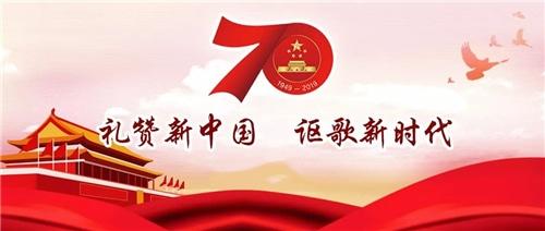 新中國建國70周年感悟心得600字_祖國七十周年主題征文5篇