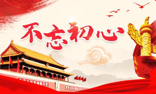 2019不忘初心牢記使命主題教育黨課心得范文5篇